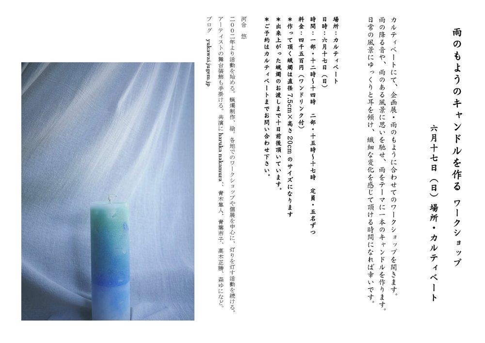 雨のもようのキャンドルを作る ワークショッフ%-001.jpg