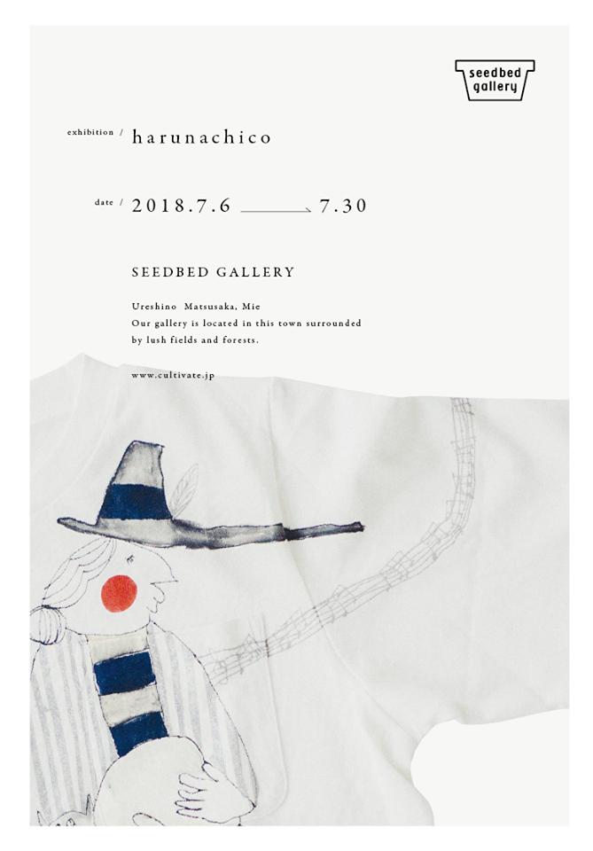 harunachico展/2018.7.6-7.30