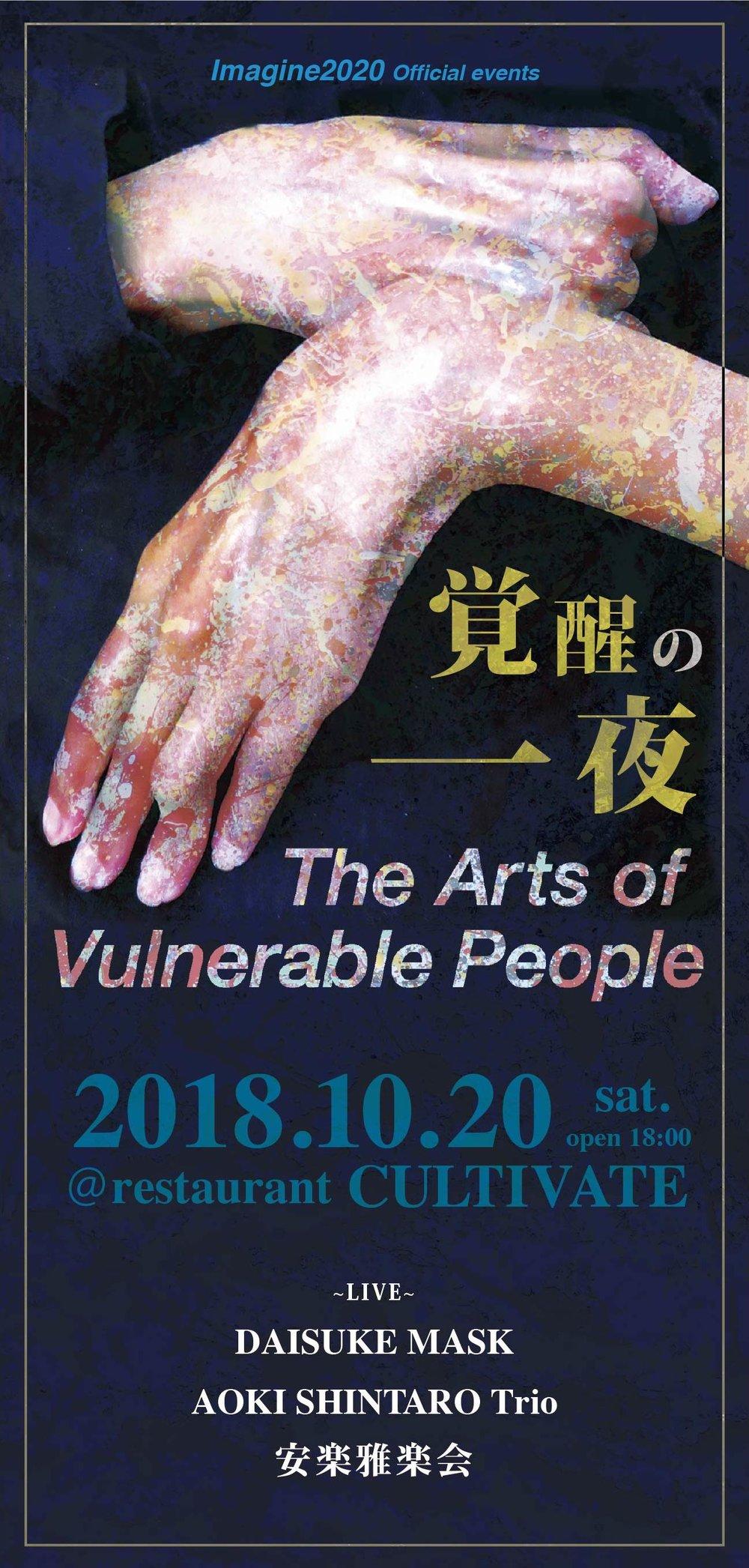 kakusei_vol01_2018.jpg