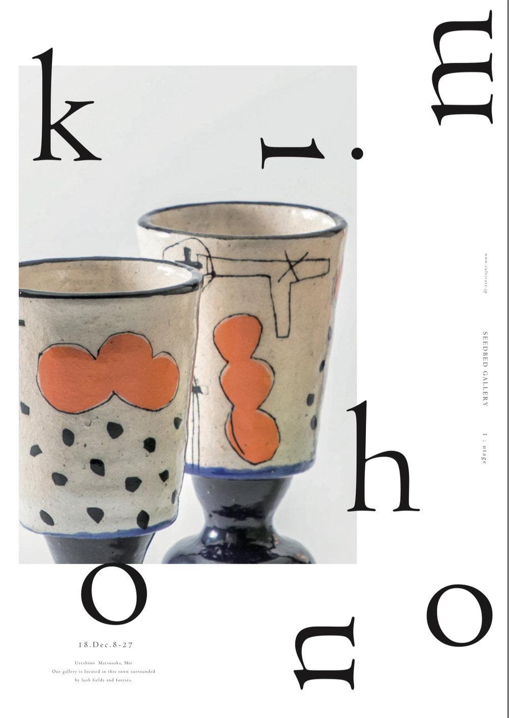 キムホノ展/2018.12.8-27