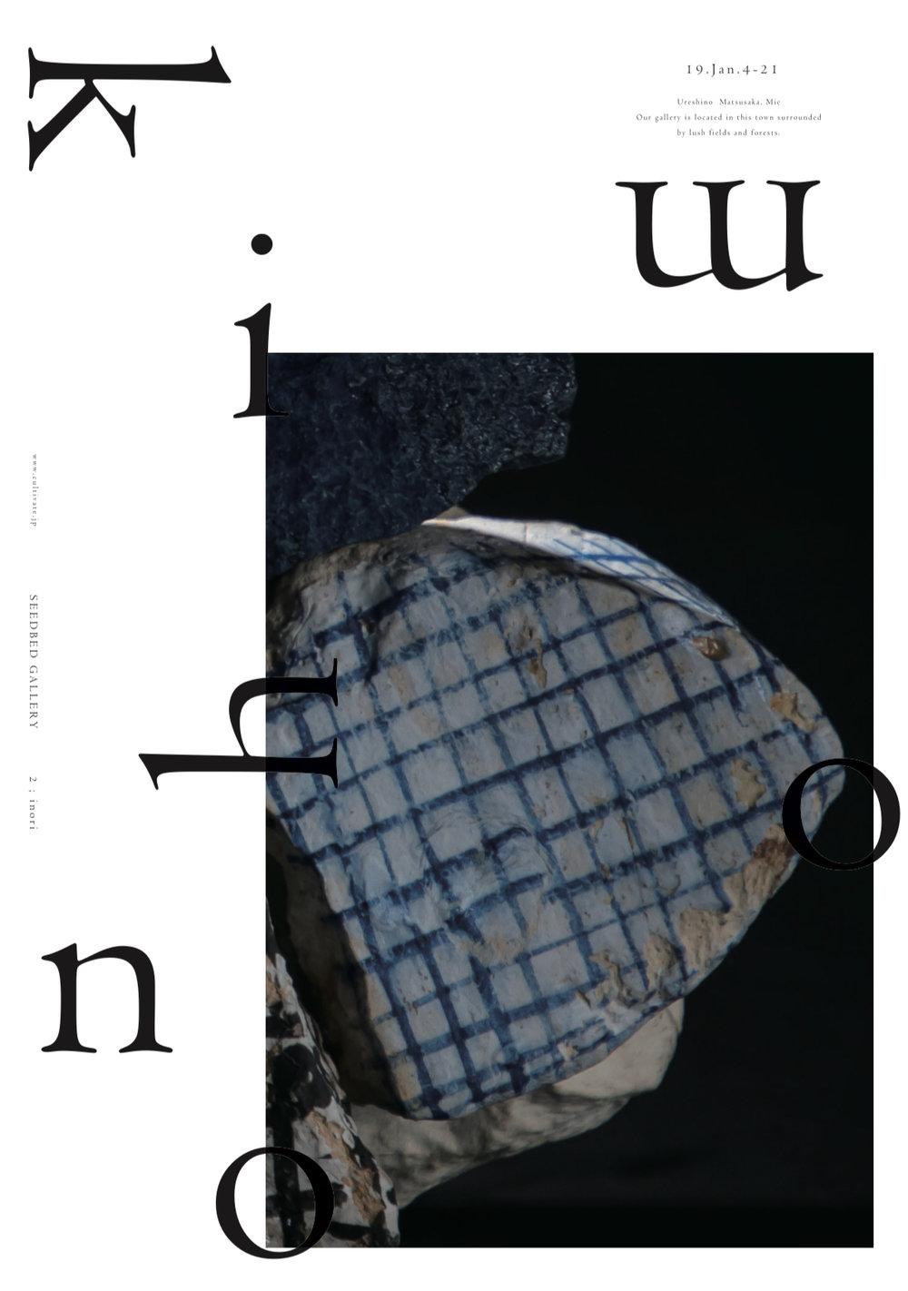 キムホノ展/2019.1.4-21