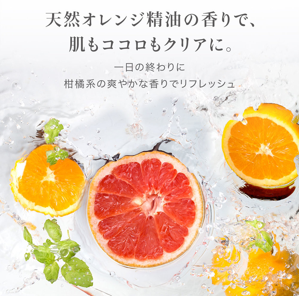 天然オレンジ精油の香りで、肌も心もクリアに。
