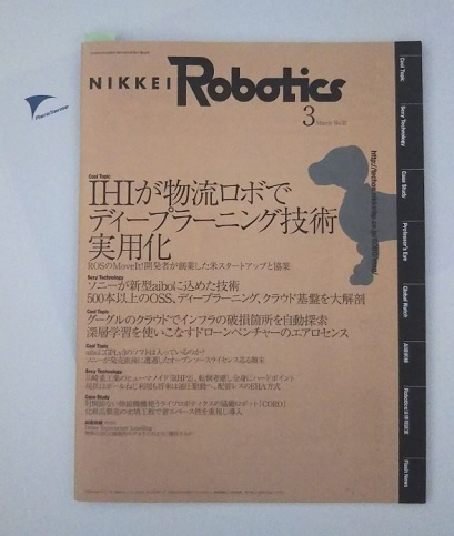 NIKKEI Robotics 3月号.jpg