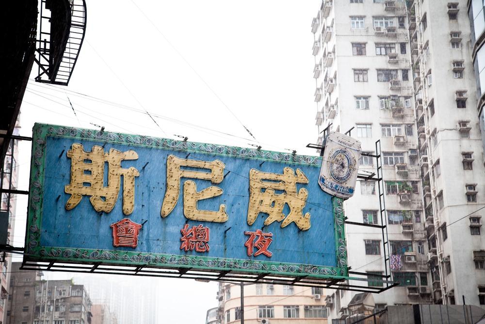 HONGKONG-EDIT-55.jpg
