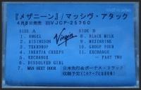 japanesepromocassette1-1304327230.jpg
