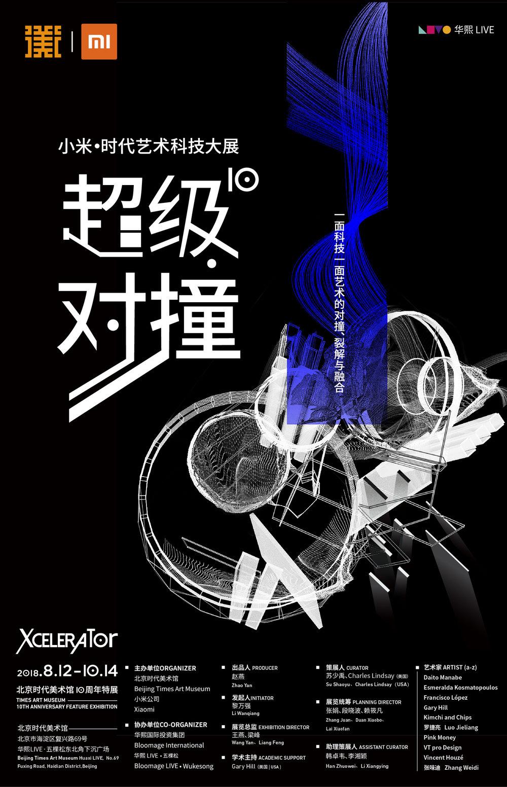 Xcelerator.Beijing.Poster.2018.JPG