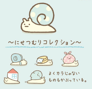"""~ Fake Snail Collection~"" ""Often times wears stuff that are not empty."""