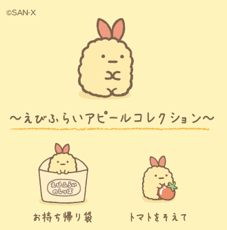 """~Ebi Fry Appeal Collection~""  Bottom Right:  ""Garnish with a tomato.""  The bottom left was a little harder to read, but says something about a "" hand hold pouch.""  Anyone who might be able to translate this, pls hit me up! :)"
