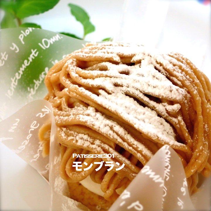 濃い目のモンブランクリームの中には、和栗の渋皮煮がゴロッと入っています。