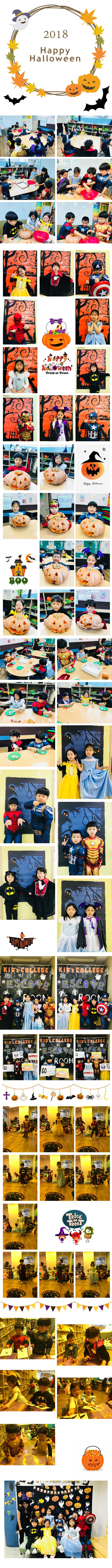 2018_Halloween_Kinder.jpg