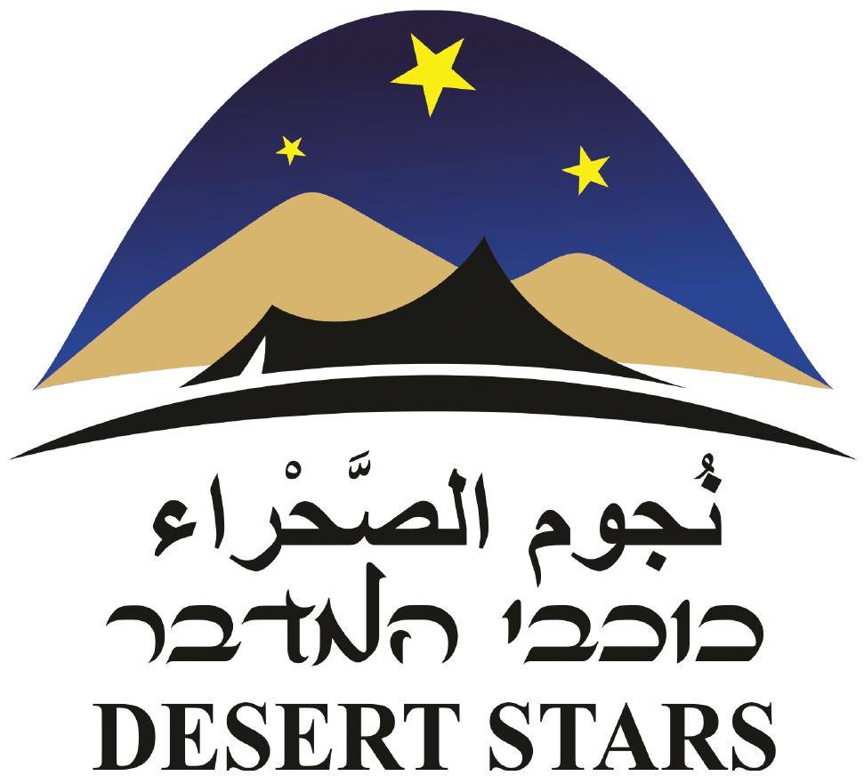 DesertStarslogo.jpg