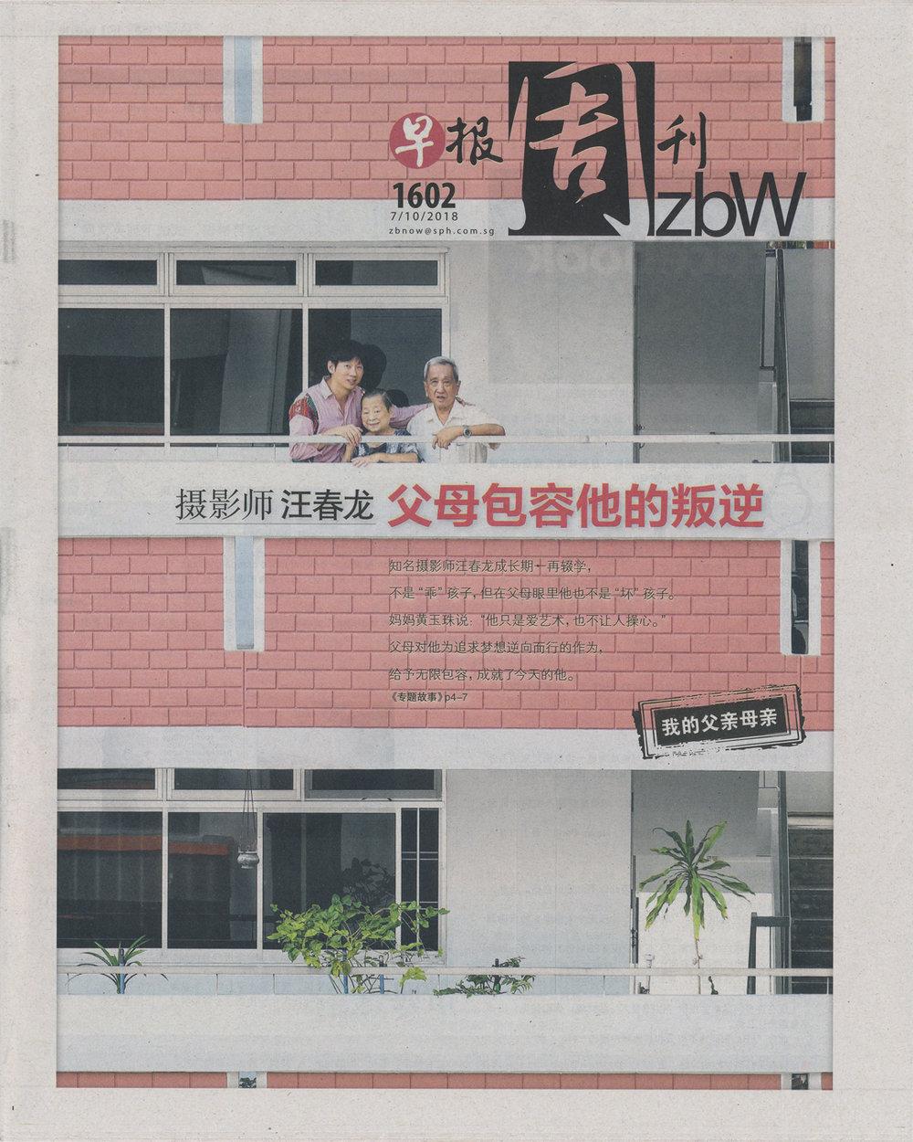 2018_07Oct_LianheZaobao.jpg