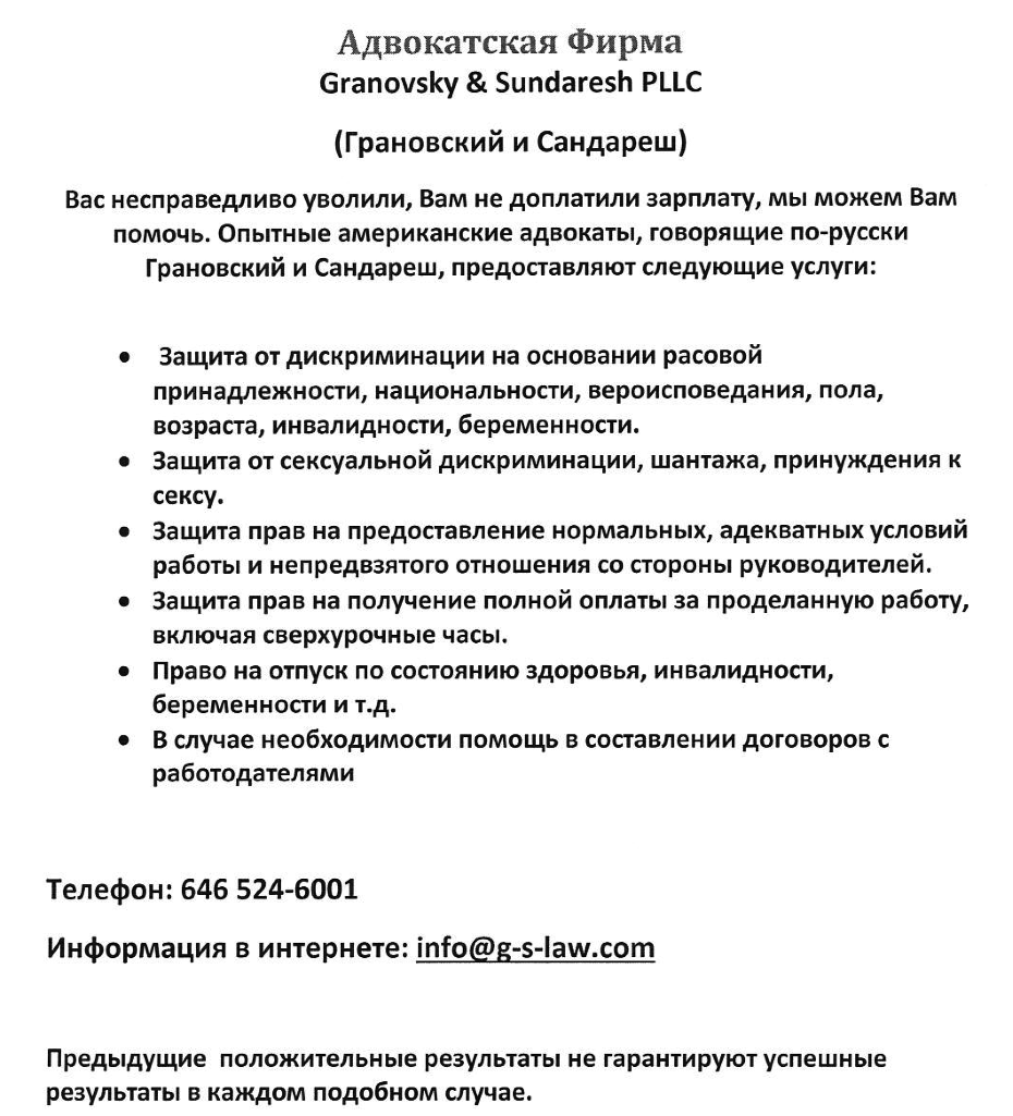 Russian Speaking Employment Lawyer Granovsky Sundaresh