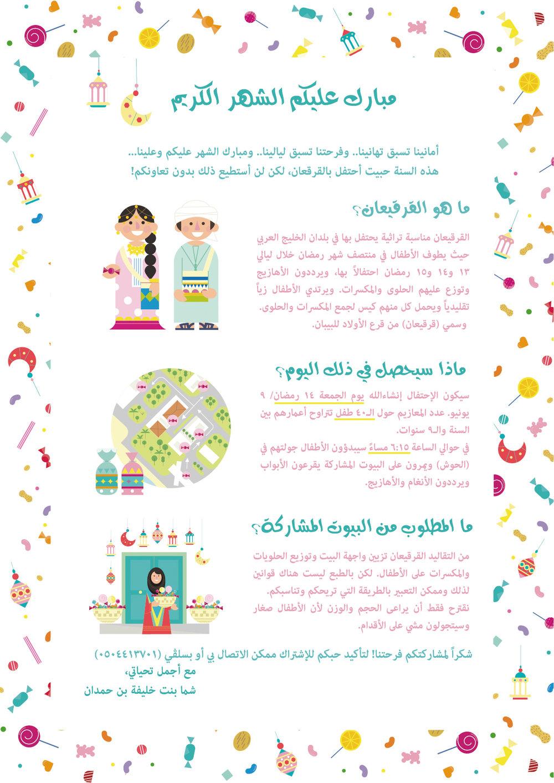 letter, parents, map, party, children.jpg