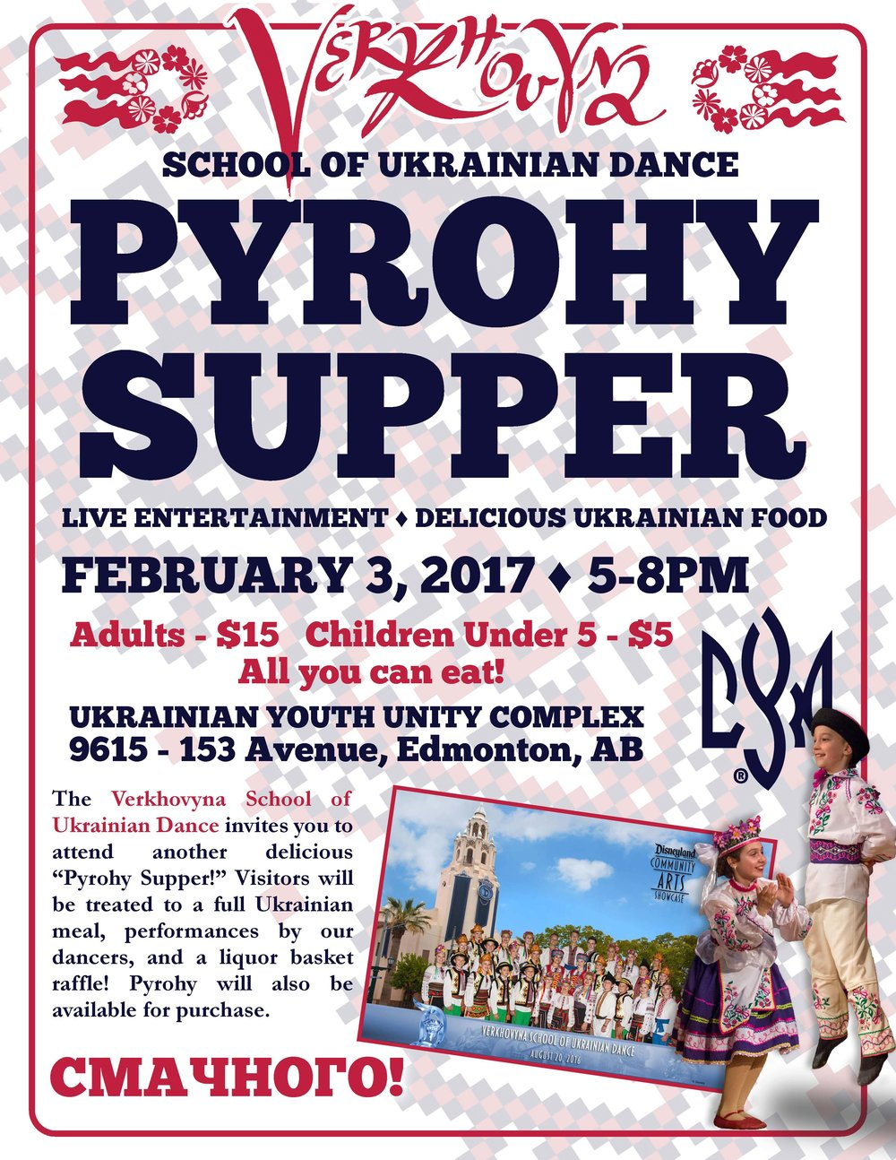 pyrohy-supper-feb2017-updated.jpg