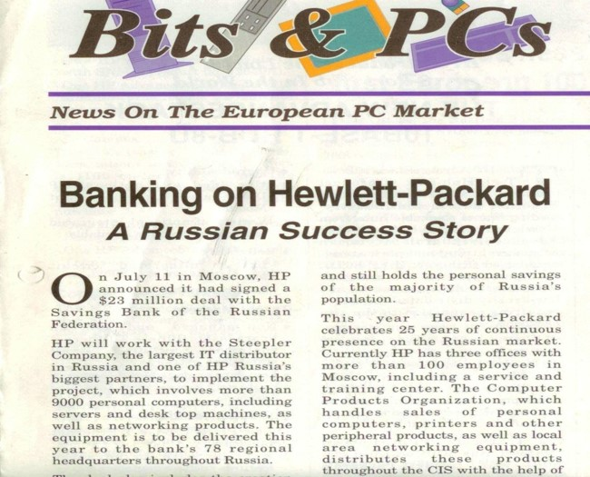 In 1994 Sberbank made its first purchase of Western-made PCs. 10,000 units in one order!.jpg