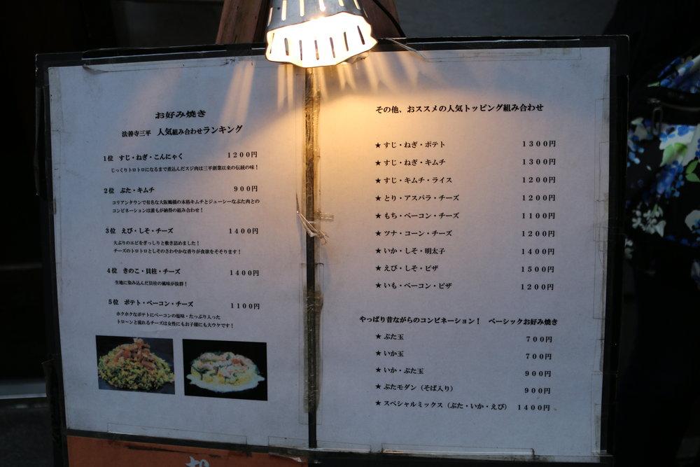 Hozenji San Pei  menu