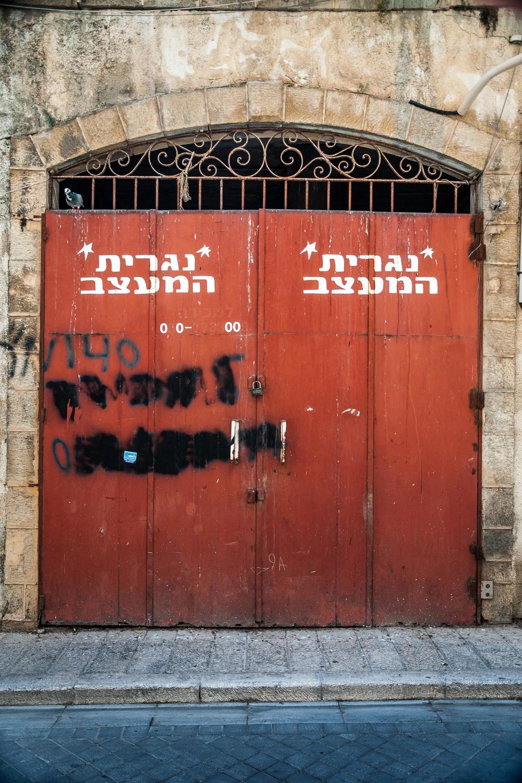 amiad-st-jaffa-israel_12490524525_o.jpg