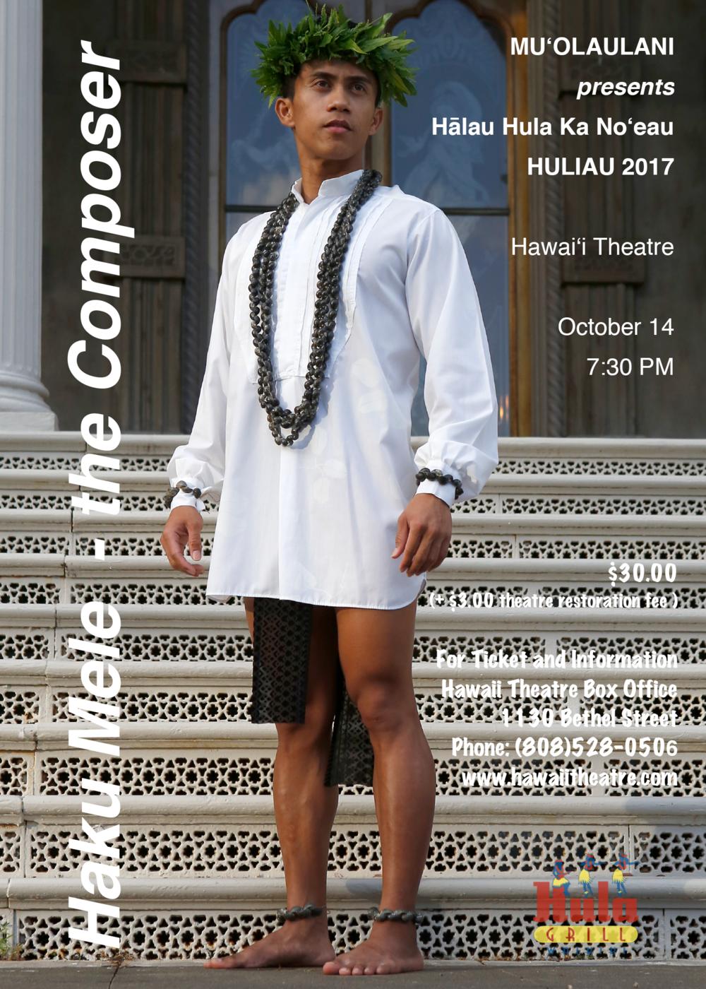 Huliau-2017-Postcard-6X4.png