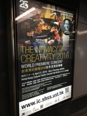 """World Premiere Concert"" posters hanging throughout Hong Kong."
