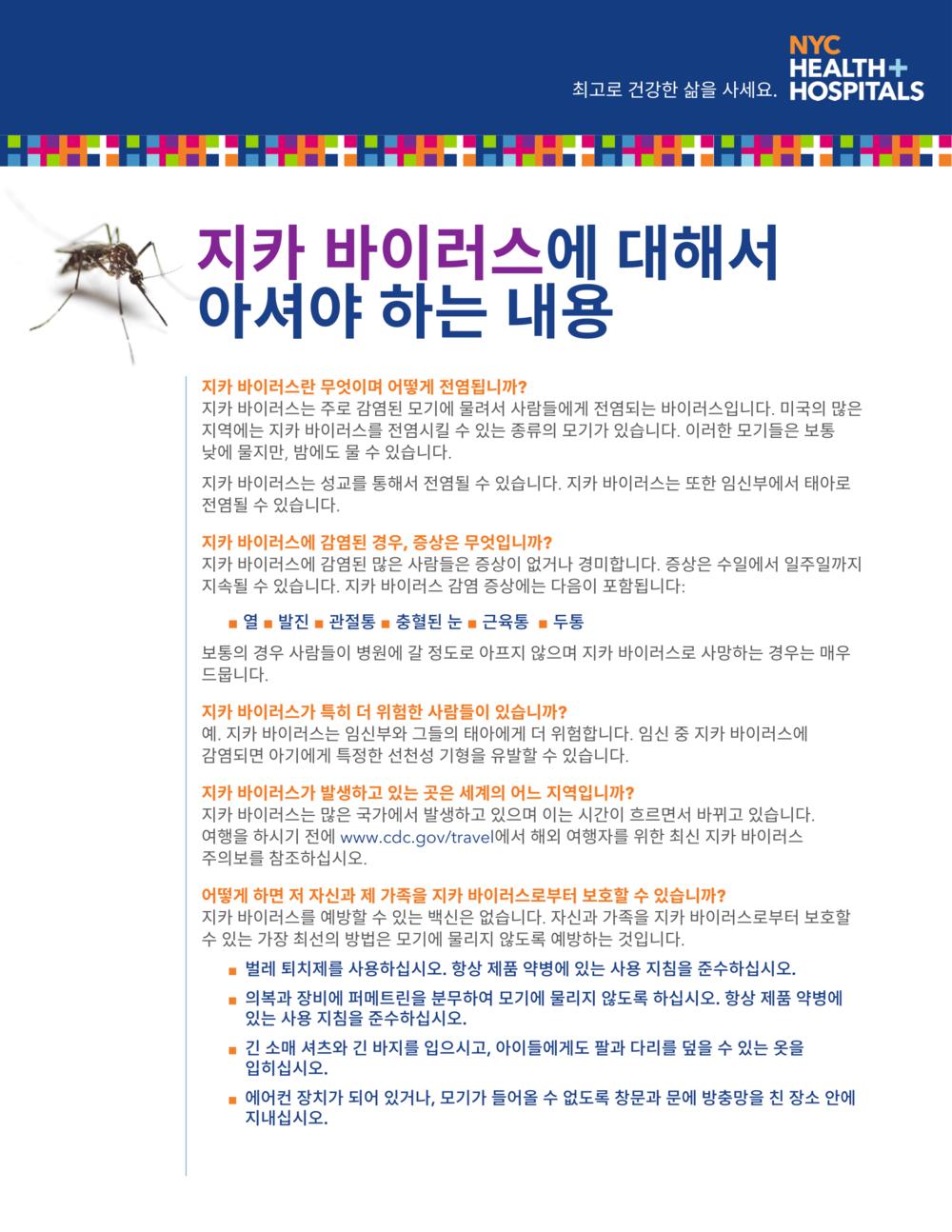 ZIKA_FAQ_KO_HiRes-1.png