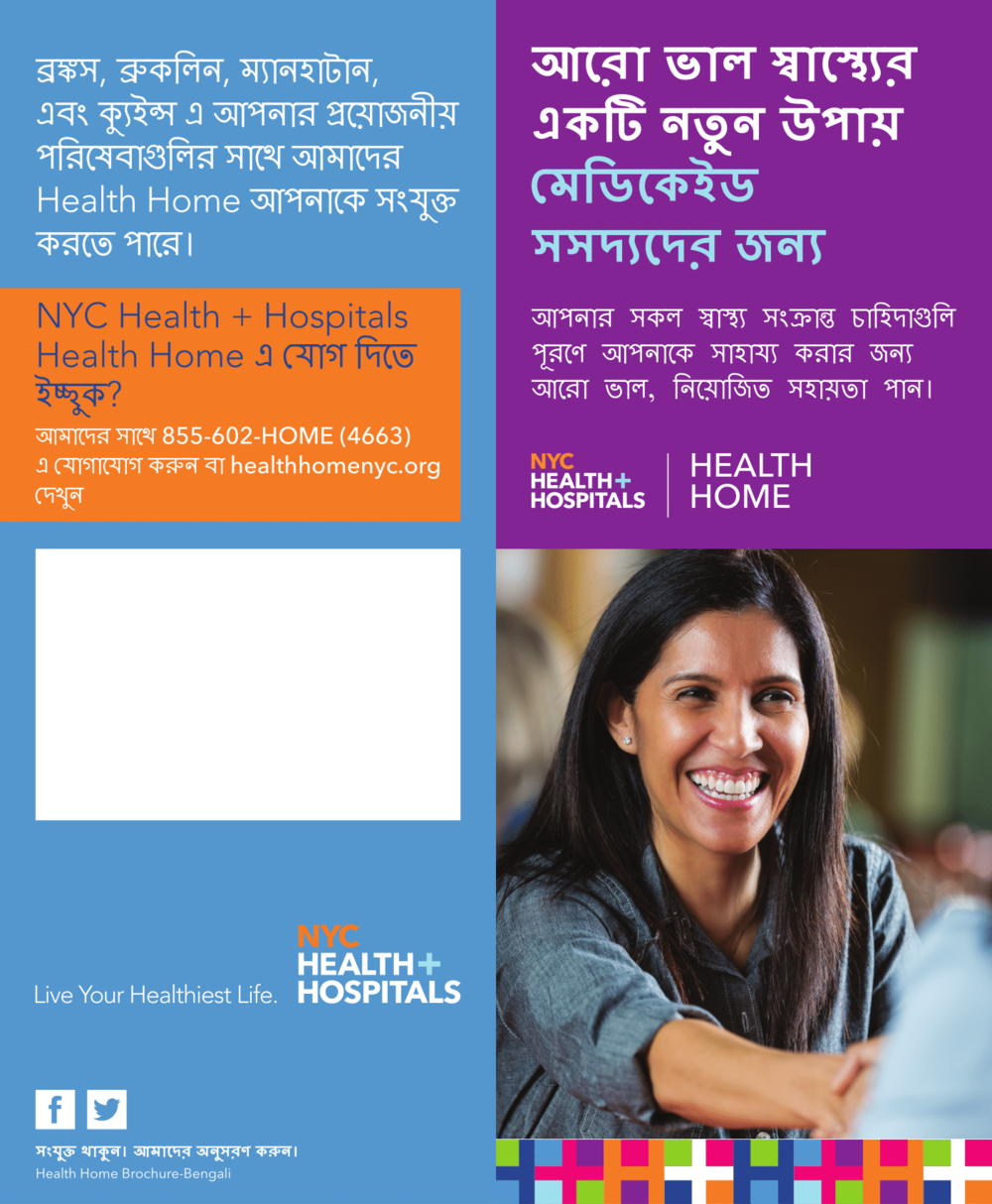 Brochure_HealthHome_BN_HR-1.png