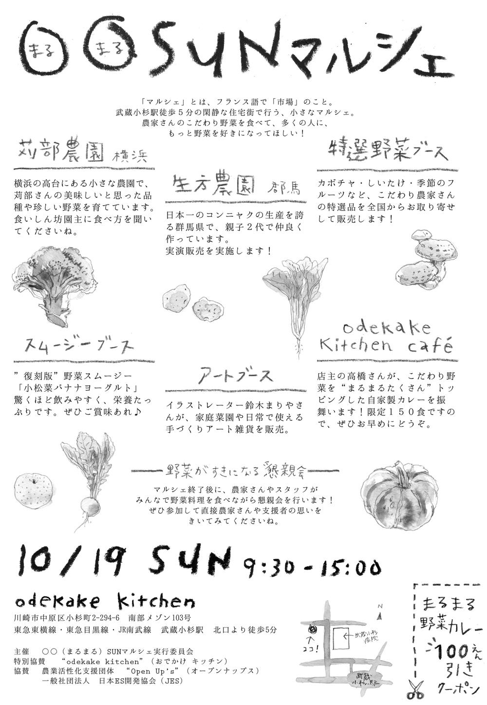 SUNマルシェ_A5.jpg