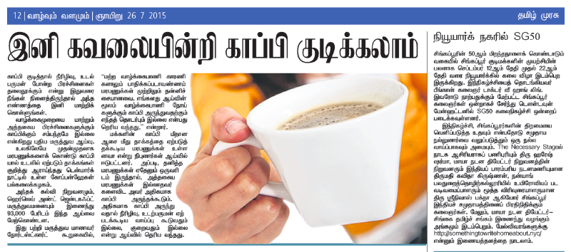 - Tamil Marasu, July 26 2015