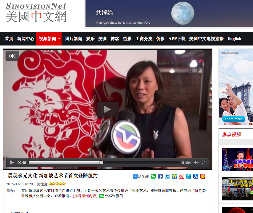 """""""展现多元文化 新加坡艺术节首次登陆纽约"""" -- Sino Vision, September 19, 2015"""