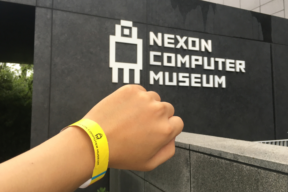 Entrance of Nexon Computer Museum