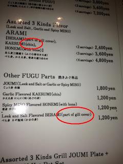 menu+fugu.JPG