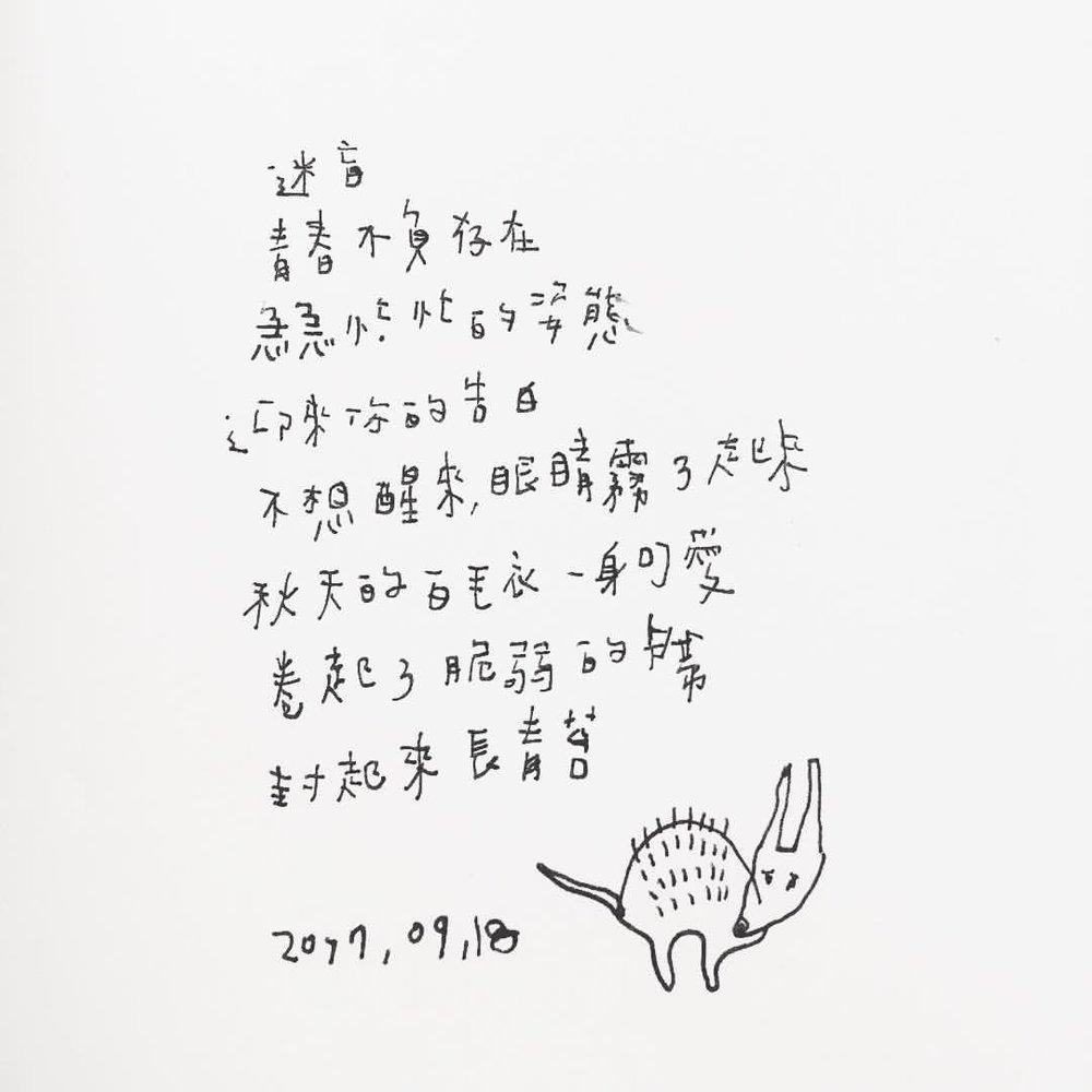 心情不好時 腦袋像拉麵跳動的姿態 享受片刻脆弱/ 09.18.2017