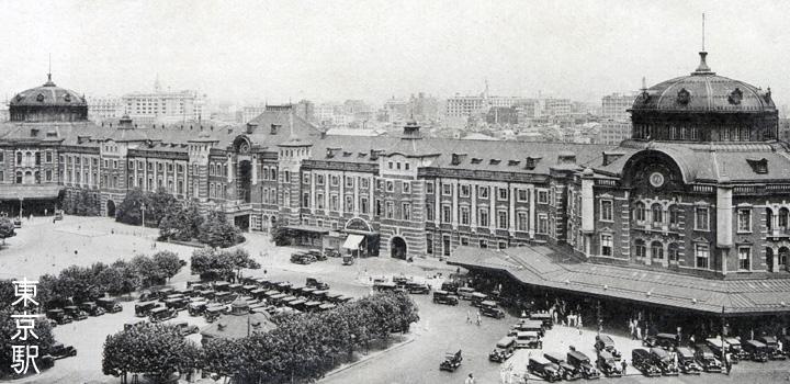 昔の東京駅