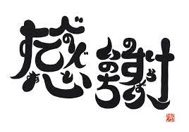 """MSTERIOでもおなじみのMOJI ART アーチスト浦上秀樹さんの作品 """"感謝"""""""