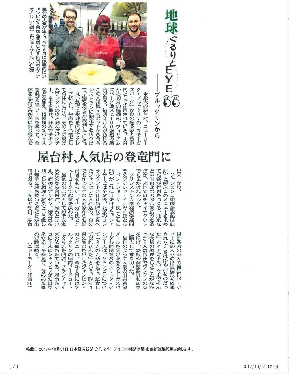 Nikkei Evening edition 2017-10-31-1.jpg