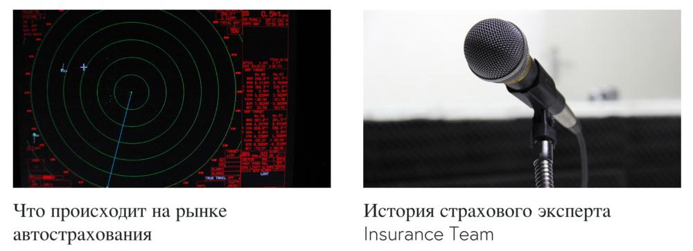 / История страхового эксперта Insurance Team