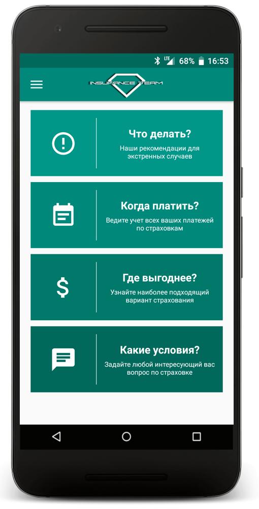 Insurance_team_мобильное_приложение