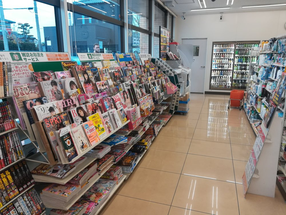 The magazine section of our local 7-Eleven.