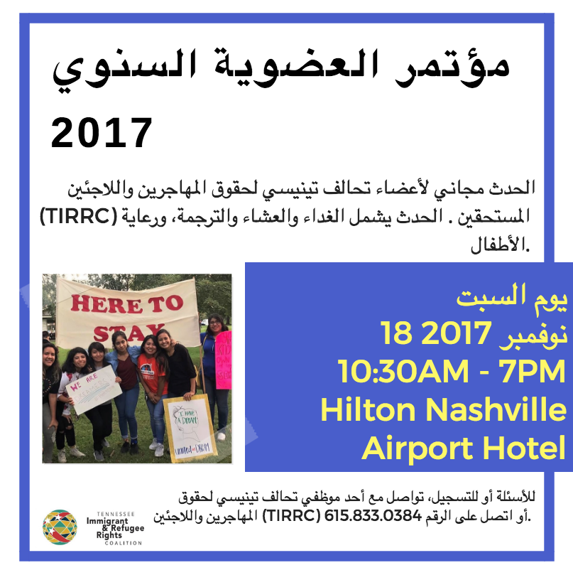 Convention Flyer Arabic.png