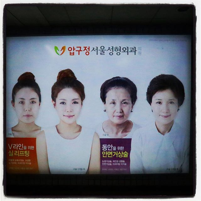 Plastic surgery. Everybody's doing it!