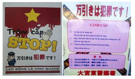 Cảnh báo ăn cắp bằng Tiếng Việt, tiếng Nhật (nguồn Internet). Nhục ơi là nhục!!