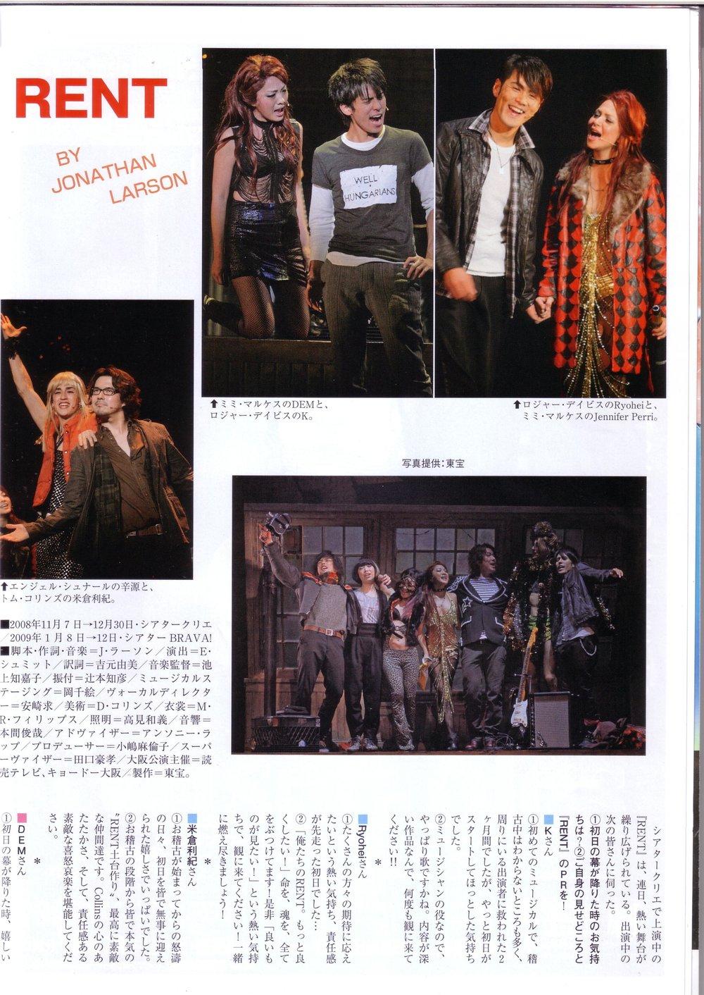 月刊ミューRENT1.JPG