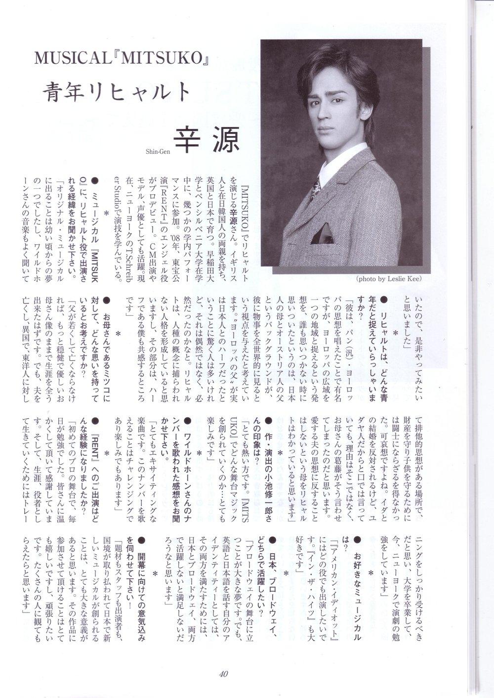 月刊ミューミツコ.JPG