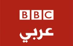 Logo_bbc_arabic.PNG