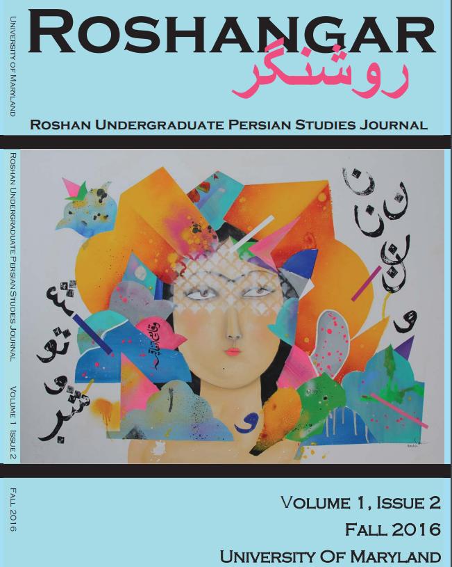 Roshangar Cover.png