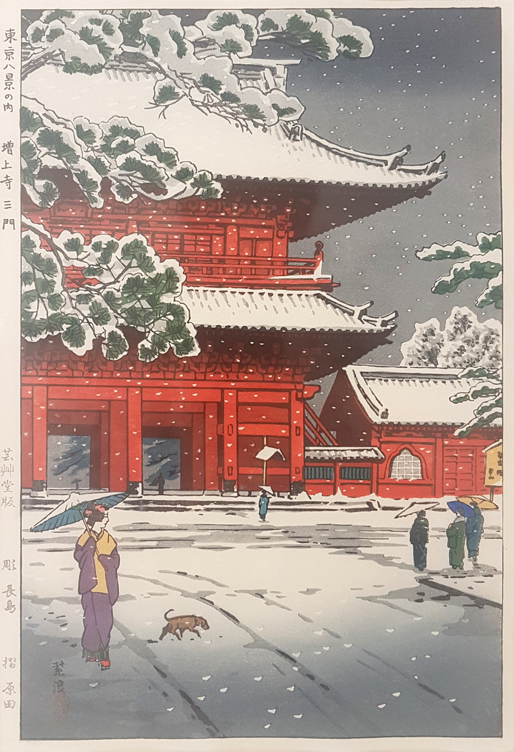Shiro Kasamatsu (1898-1991)  The Main Gate of Zojoji Temple, 1953 Original Japanese Woodblock print, from 8 Scenes of Tokyo 25.4 x 37.5cm (image)  Was £485, now just  £410