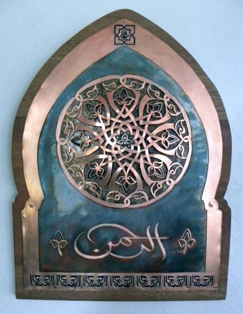 Mihrab Ar-Rahman
