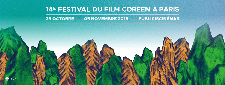 Festival du Film Coréen à Paris - FFCP
