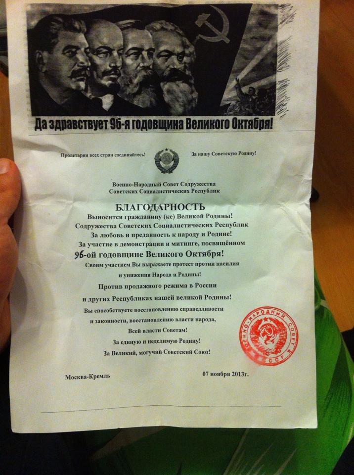 Komünist Partinin katılımcılara teşekkür babında dağıttığı bildiri.