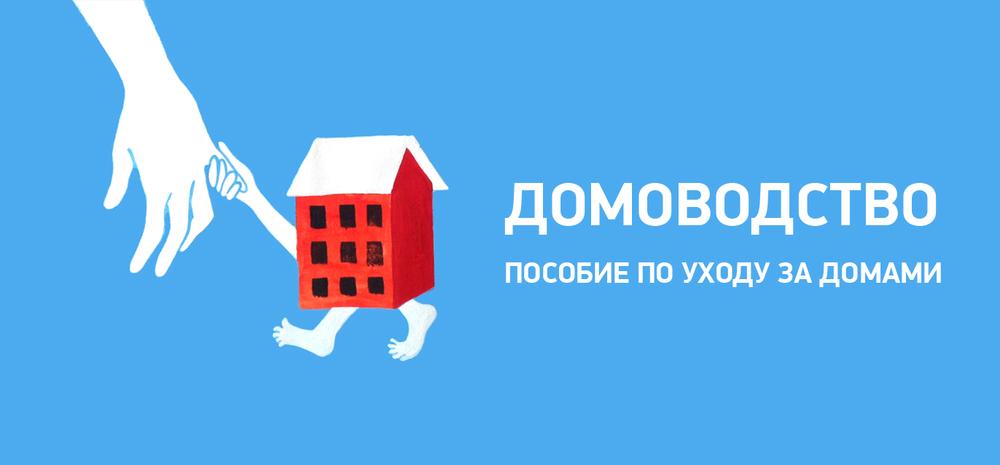 домоводство_АФ.jpg